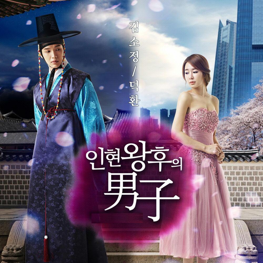 劇 恋愛 ドラマ 時代 韓国